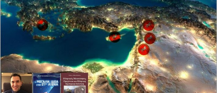 Πρόταση για μία Ελληνική Realpolitik στη Μέση Ανατολή