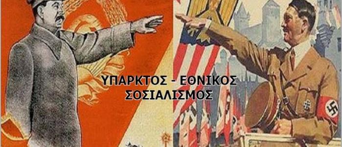 Ελευθερία ή Σοσιαλισμός υπαρκτός - εθνικός