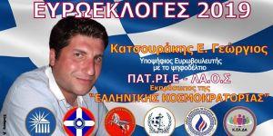 Κατσουράκης Γεώργιος - Συνέντευξη στο FPA (Frankfurt Presse Agentur) του υποψήφιου Ευρωβουλευτή και ιατρού της Ελλ.Κοσμ.