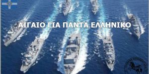 Η συνεκμετάλλευση του Αιγαίου θα είναι μεγαλύτερη πράξη εσχάτης προδοσίας από την συμφωνία των Πρεσπών