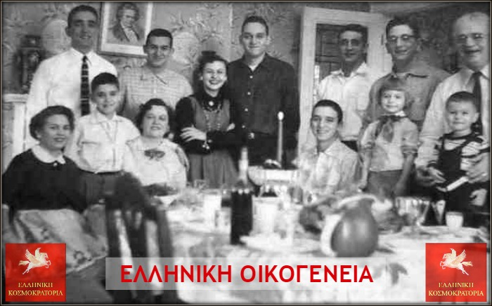 greekhistoryfamily dinner large
