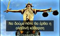 Οι Ελληνορωσικές σχέσεις ως ευκαιρία κάθαρσης.