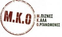 Μ.Κ.Ο. στη Ελλάδα για βολεμένους, λαμόγια και ξεπουλημένους