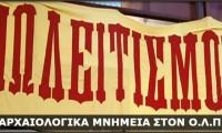 Σύλλογος Ελλήνων Αρχαιολόγων - Όχι στην πώληση σε ιδιώτες των αρχαιολογικών μνημείων του Ο.Λ.Π.