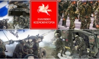 Δυνάμεις Ασφαλείας & Στρατιωτική οργάνωση