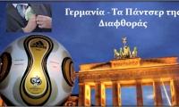 Μουντιάλ 2006 - Γερμανία η χώρα που παίρνει δουλειές με «λαμογιές»