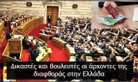 Δικαστές και βουλευτές οι άρχοντες της διαφθοράς στην Ελλάδα