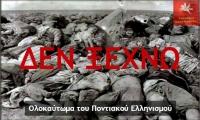 Το Ολοκαύτωμα του Ποντιακού Ελληνισμού