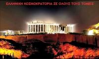 Η έννοια του Έθνους στην Αρχαία Ελλάδα