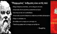 Η φιλοσοφία του Σωκράτη (469-399 π.Χ.)
