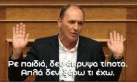 Γ. Σταθάκης - Αθώος σε όλα και με τη