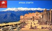 Πως μια απίστευτη Δυτική βαρβαρότητα εξαφάνισε την αρχαία Σπάρτη.