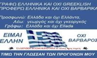 Η ΔΙΑΚΗΡΥΞΗ ΤΗΣ ΑΚΑΔΗΜΙΑΣ ΑΘΗΝΩΝ ΚΑΙ ΤΟ ΠΡΟΒΛΗΜΑ ΤΩΝ GREEKLISH
