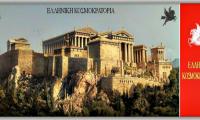 Η Ακρόπολις των Αθηνών