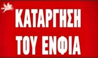 ΠΕΡΙ ΕΝΦΙΑ - ΣΚΛΑΒΙΑ ΚΑΙ ΕΠΑΝΑΣΤΑΣΗ