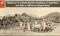 Ελληνική Κοσμοκρατορία στην Αρχιτεκτονική - Ελληνική Αναγέννηση
