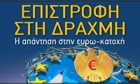 ΕΠΙΣΤΡΟΦΗ ΣΤΗΝ ΔΡΑΧΜΗ - Η απάντηση στην ευρώ - κατοχή