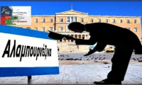Αλαμπουρνέζικα - H γλώσσα των διεθνιστών κουλτουριάρηδων