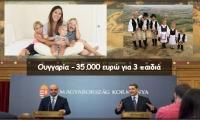 Η Ουγγαρία δίνει 35.000 ευρώ σε Ούγγρους με 3 παιδιά...Εδώ τα δίνουν όλα σε λαθρομετανάστες
