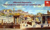 Αθηναική Δημοκρατία - Επιστροφή στό πολίτευμα τών προγόνων μας