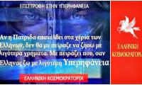 Ο Πατριωτισμός - Ελληνισμός, η μόνη πολιτική διέξοδος επιστροφής στην υπερηφάνεια