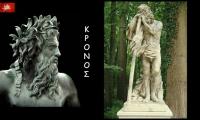 Κρόνος - Πως τιμούσαν οι Έλληνες τον πανάρχαιο θεό τους