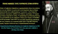 Η ομιλία του Μούσκου Μακάριου στον Ο.Η.Ε. πριν την τουρκική εισβολή...Δεν μιλάμε απλά για μια μαριονέτα - προδότη αλλά για τον μέγα εχθρό του Ελληνισμού.