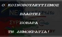 Καρκίνωμα για τον Ελληνισμό ο κοινοβουλευτισμός τους...Η λύση είναι η Άμεση Δημοκρατία μας