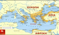 Από το τέλμα στην άνοδο μιας Ελληνικής Κοσμοκρατορίας