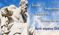 Σκέψου, Αναρωτήσου, Δημιούργησε, Οδήγησε τον κόσμο, Αυτό σημαίνει Ελλάδα.