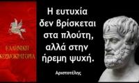 Αριστοτέλης - Τριάντα από τα πιο σοφά αποφθέγματα του γίγαντα της Ελληνικής φιλοσοφίας
