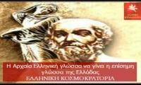 Γιαυτό πρέπει να γίνει επίσημη γλώσσα μας ξανά η Αρχαία Ελληνική απόδοση
