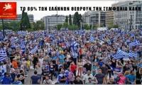 Μονοψήφια ποσοστά για τον Σύριζα - Το 86% των Ελλήνων θεωρούν την συμφωνία κακή