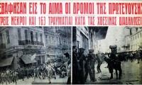 9 Μαίου1956 - Όταν η κυβέρνηση Καραμανλή έπνιγε στο ΑΙΜΑ διαδήλωση ΥΠΕΡ της ΕΝΩΣΗΣ της Κύπρου με την Ελλάδα.