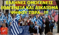 Εκλογικά δικαιώματα...και ΙΔΕΟΛΗΠΤΙΚA ΕΠΙΚIΝΔΥΝΟΙ κατά των Ελλήνων ομογενών