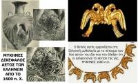 Ο ΔΙΚΕΦΑΛΟΣ ΑΕΤΟΣ είναι ΕΛΛΗΝΙΚΟΣ εδώ και 3500 χρόνια - Ιστορική Αλήθεια