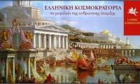 Σκοπός του Ελληνισμού είναι πάνω από όλα ο Εξανθρωπισμός της Οικουμένης