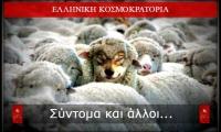 Ο λύκος που ξυπνάει μέσα μας...