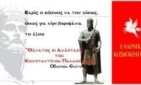 Κωνσταντίνος Παλαιολόγος - Αθάνατος...!