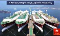 Η αξιοποίηση της Ελληνικής Ναυτιλίας προς όφελος της χώρας μας.