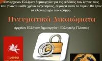 Πνευματικά δικαιώματα όλων των αρχαίων Ελλήνων δημιουργών