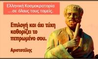 ΠΟΛΙΤΙΚΟ ΠΕΡΙΒΑΛΛΟΝ - ΕΚΛΟΓΕΣ 2012 - 2015